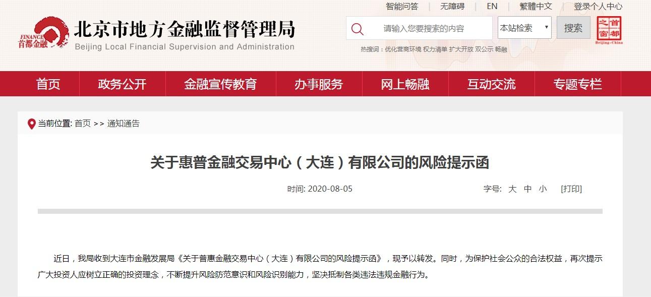 """金交中心停业整顿期间""""来""""京违规展业,北京、大连同发风险提示"""