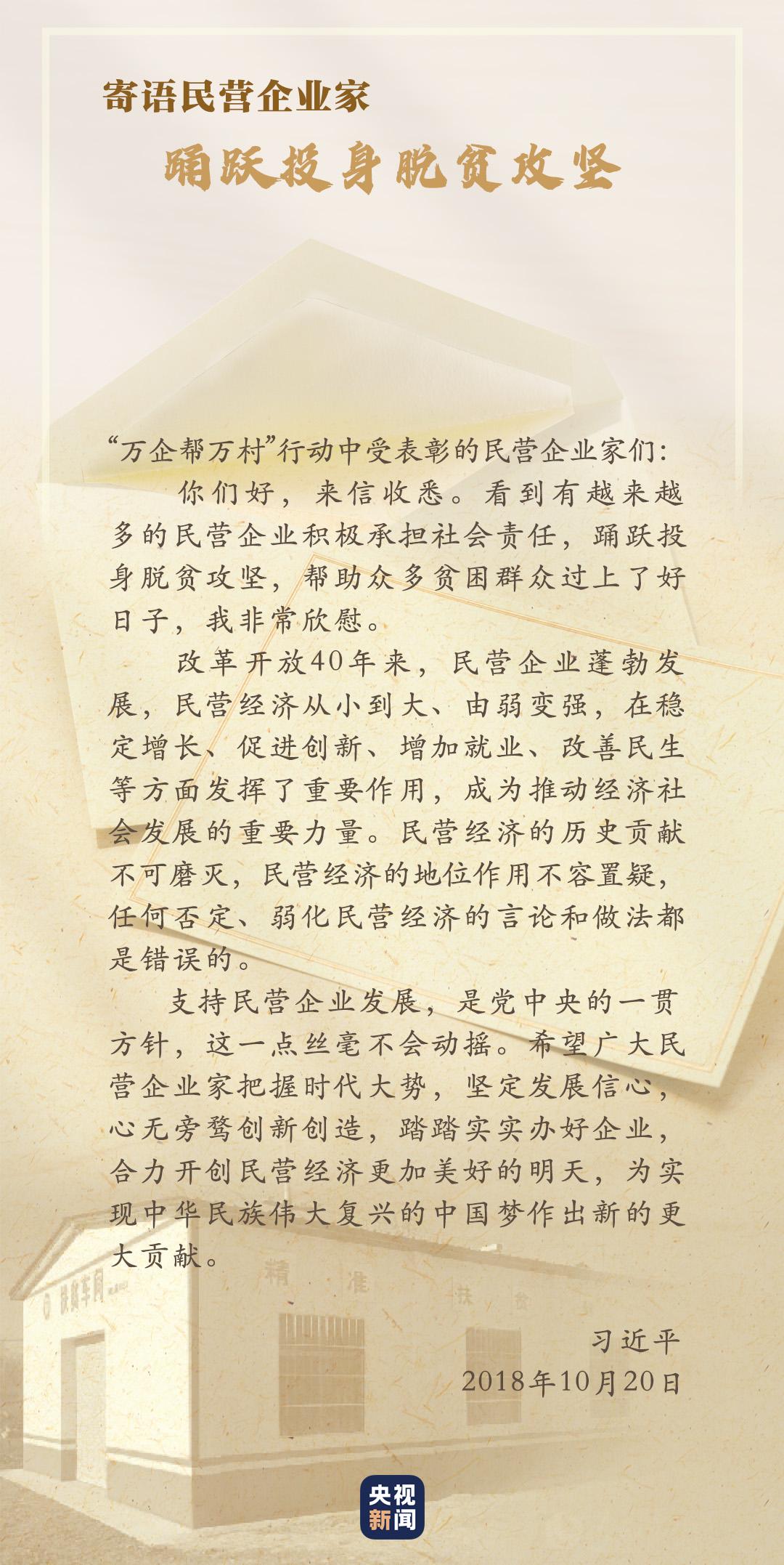 习近平的信札丨纸短情长话脱贫