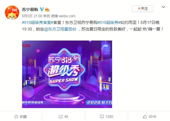 官宣:苏宁30周年818超级秀定档8月17日