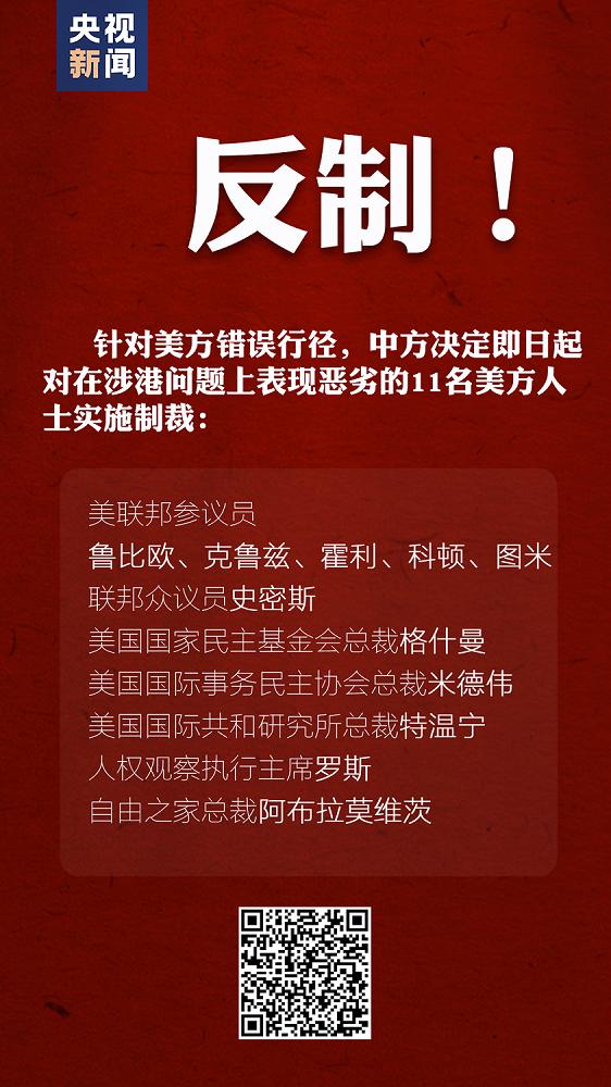 中方反制!外交部宣布制裁11名美方人士
