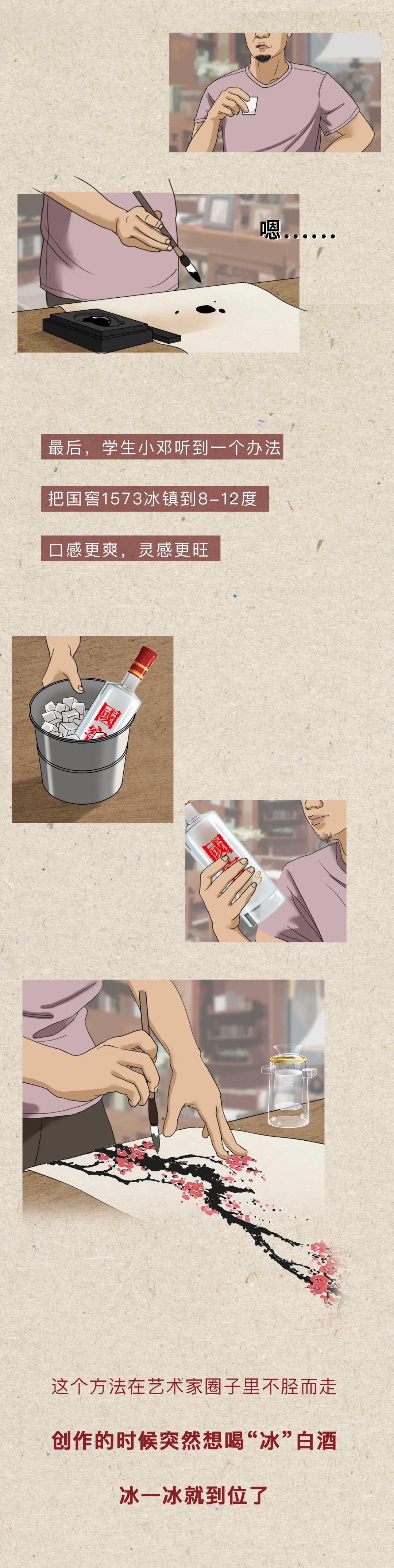 今夏酒友圈的入圈密语:白酒冰一冰!