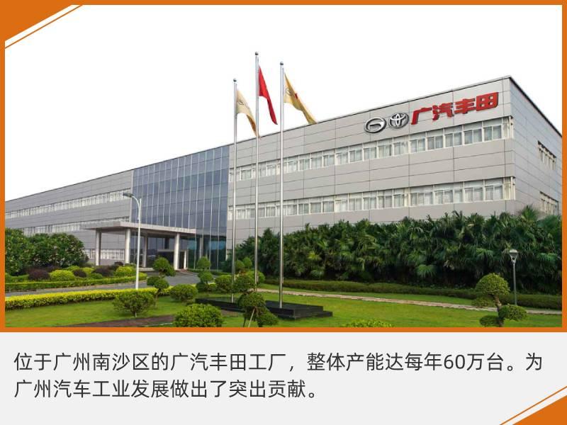 500万产销量达成背后,广汽丰田做了什么?