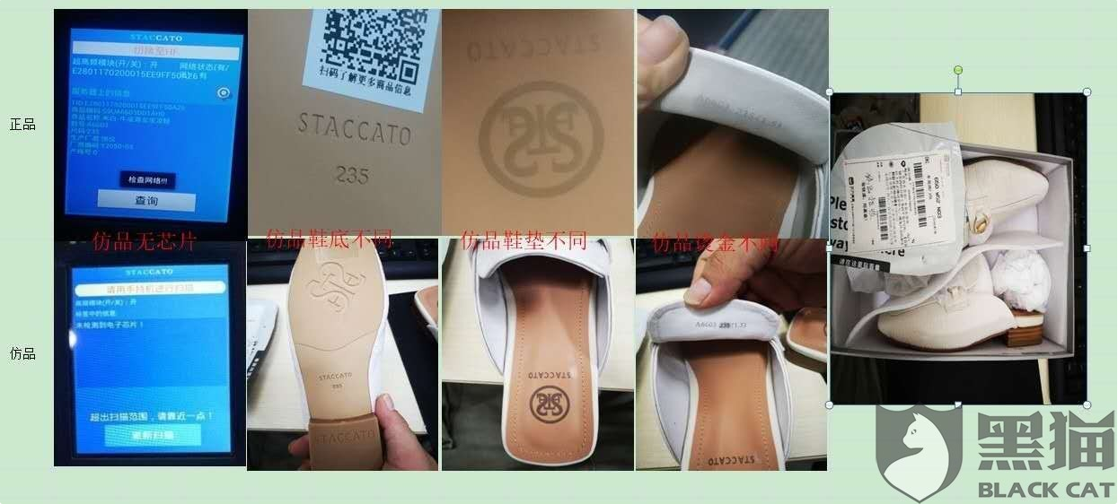 """百丽""""思加图""""被指""""套路售假、拒绝退货"""":要求消费者签收前先测""""看不到的鞋体芯片"""""""