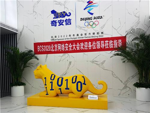 奇安信齐向东:计划6年时间实现奥运化、乐高化、服务化、国际化