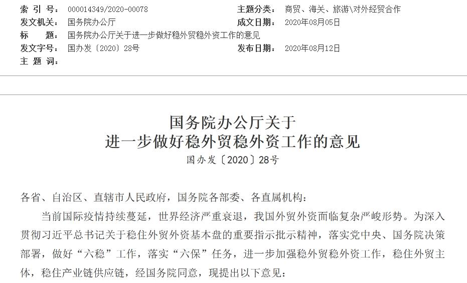 国办:进一步稳外贸稳外资 加大对重点外资企业金融支持力度