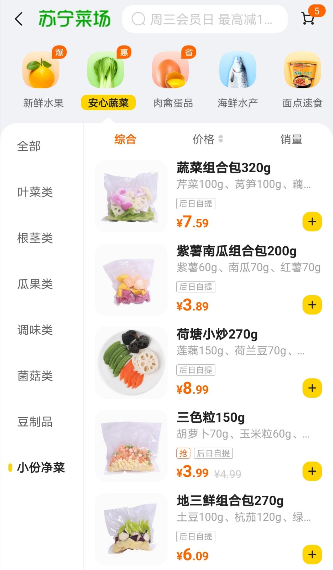 """央视批""""大胃王""""浪费后,苏宁菜场上架小份净菜"""