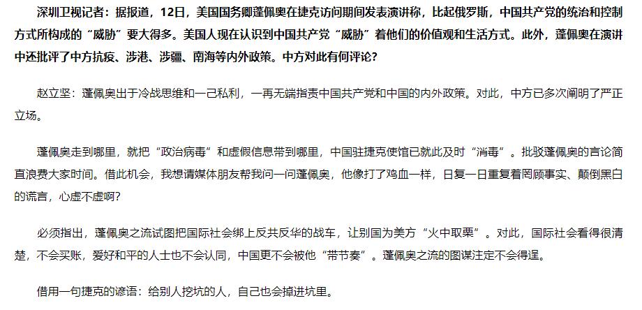 赵立坚:蓬佩奥像打鸡血一样日复一日重复谎言,心虚不虚?