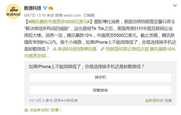 若苹果下架微信 95%中国用户将抛弃iPhone