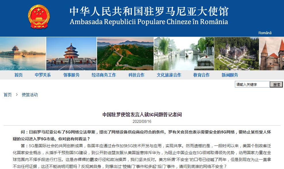 重磅!又一欧洲国家5G市场排除华为?中国大使馆深夜回应:这是赤裸裸的霸凌行径和政治操弄
