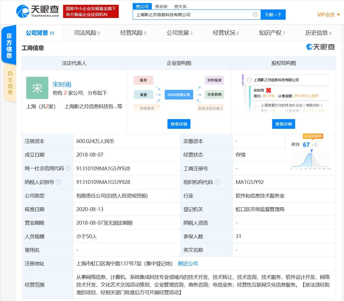 "B站关联公司入股游戏研发商""影之月"" 为其第三大股东"