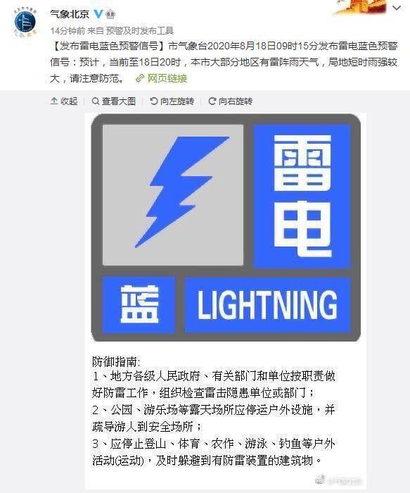 北京发布雷电蓝色预警:有雷阵雨天气局地短时雨强较大