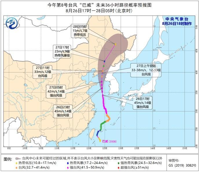 """第8号台风""""巴威""""逼近辽宁 中央气象台发布台风红色预警"""
