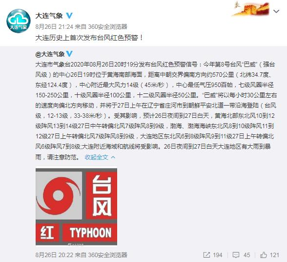 """""""最强台风""""来袭!辽宁多市停工停课,这地连发红色预警"""