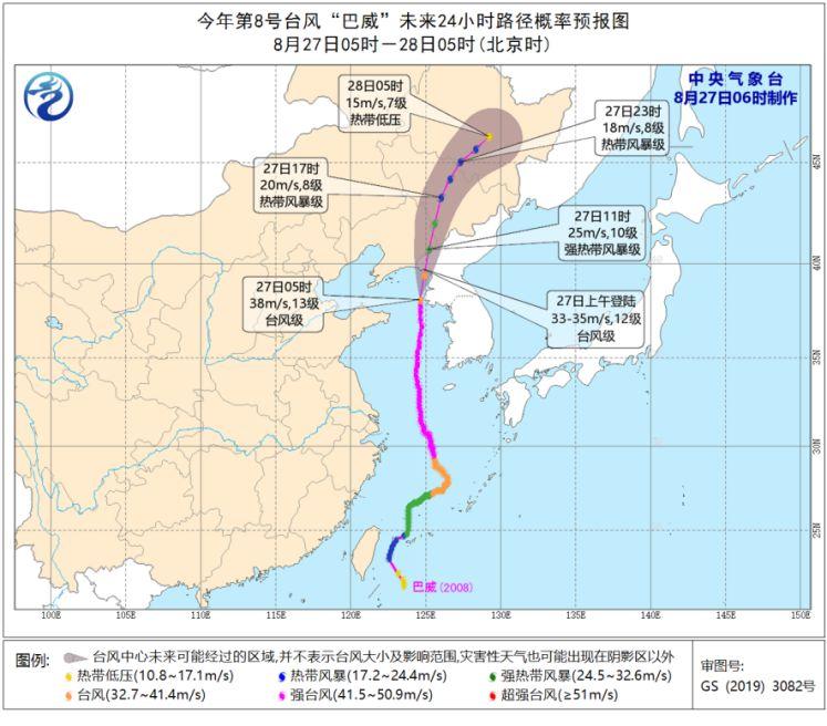 """台风""""巴威""""影响东北地区等地 局地有雷暴大风"""