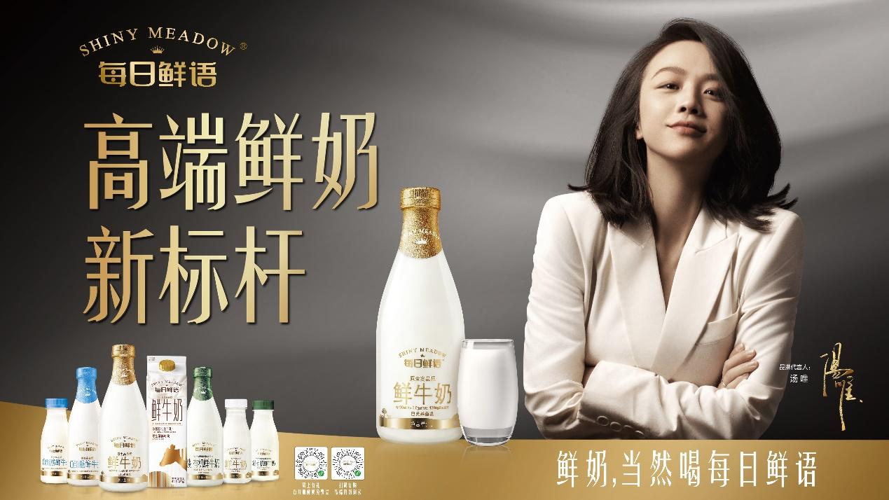 蒙牛2020中报: 近三位数增长 每日鲜语稳居高端鲜奶第一品牌!