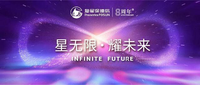 星无限 耀未来 复星保德信正式开启8周年司庆暨2020客服节系列活动!