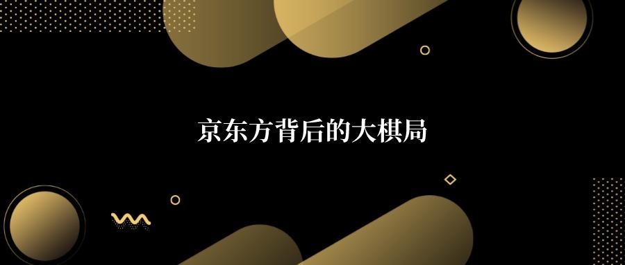 京东方股权激励,如何实现股东、管理层、企业员工三方共赢?