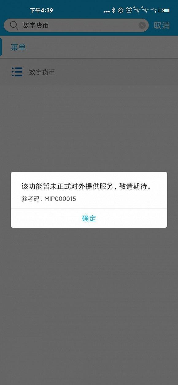"""建行""""数字人民币钱包""""短暂开放即下线 ,充值用户也无法打开"""