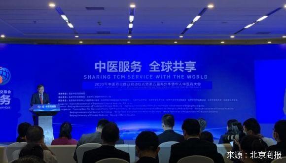 北京市中医管理局局长屠志涛 :推动中医药事业现代化、产业化、国际化