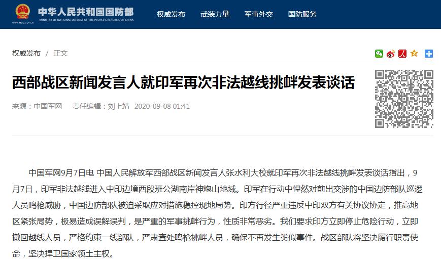 突发!印军7日再次非法越线挑衅,西部战区发言人:中国边防部队被迫采取应对措施稳控现地局势