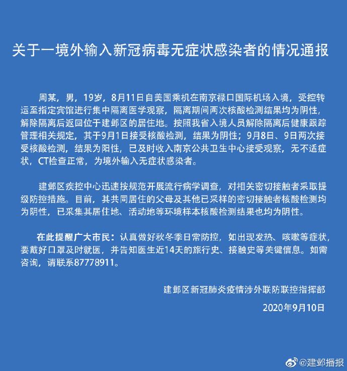 南京通报一例境外输入无症状感染者:系解除隔离后被查出