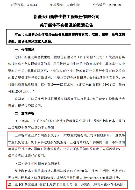 """居然查无此""""司""""!现场实地访问""""天山老妖""""背后的上海智本正业:老板不正在上海;配资网站和APP均已无法掀开!"""