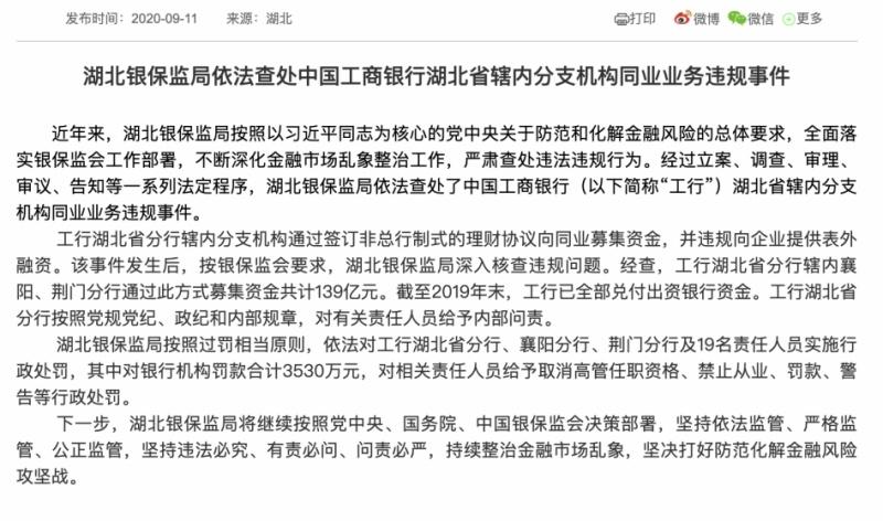 巨额罚单再现:违规募集资金139亿元,工商银行湖北省内三家分行合计遭罚3601万元