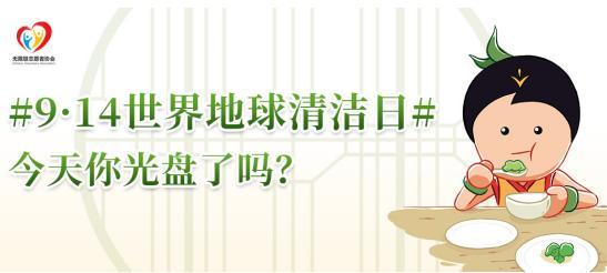 """""""七天无剩菜""""打卡,无限极志愿者倡导""""饮食有节"""""""