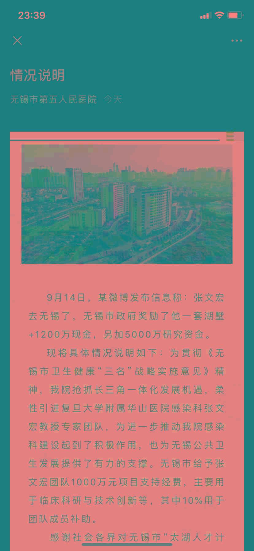 张文宏去无锡了,还获赠湖边别墅+千万现金?回应来了…