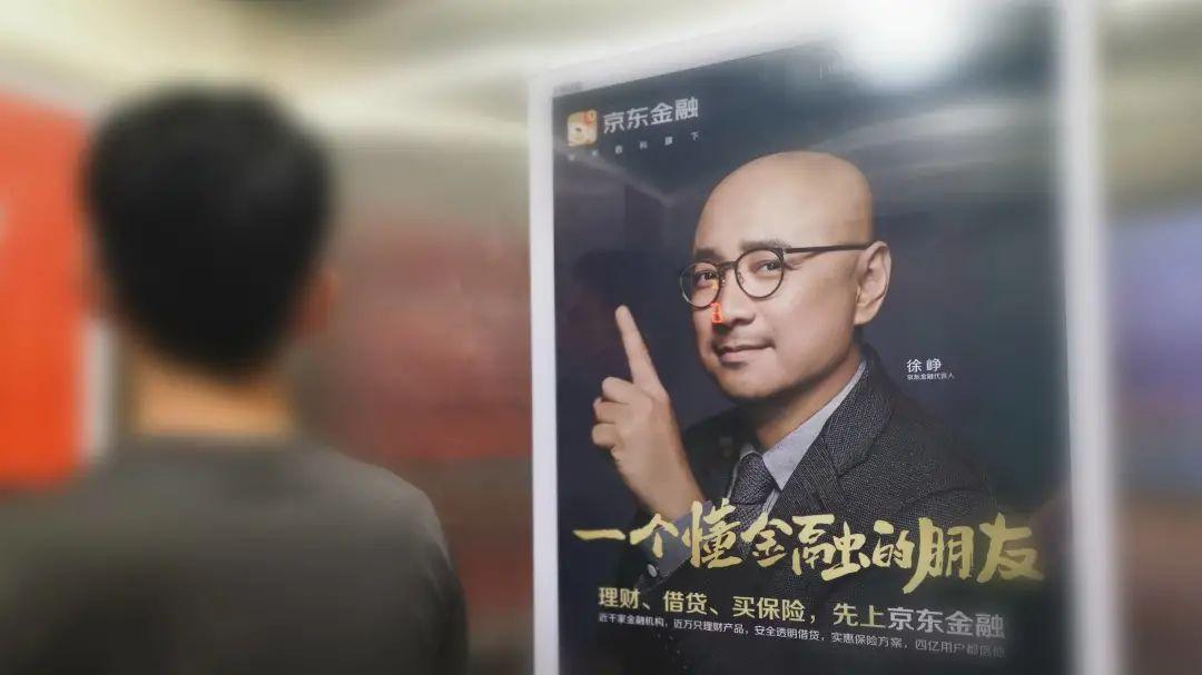 京东|刘强东的第三驾马车