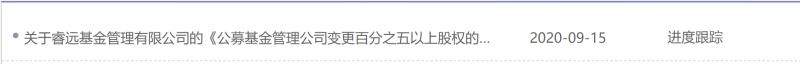 """""""陈光明要做股权激励了!睿远基金提交股权变更申请"""