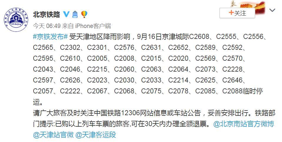 天津暴雨+雷电预警 京津城际43列列车临时停运