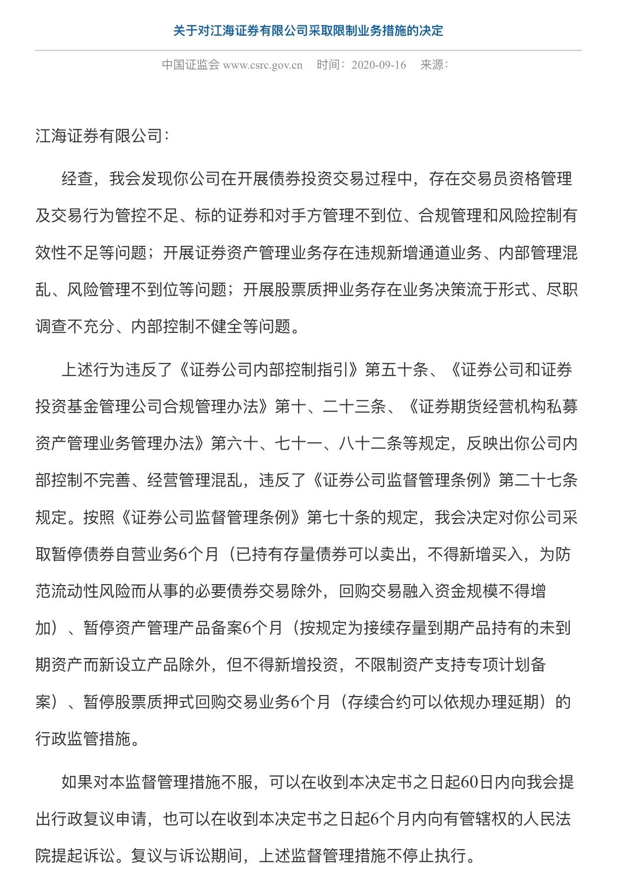 江海证券正式处罚落地!三项业务暂停6个月,受罚高管由5人变4人,经纪与投行硕果仅存