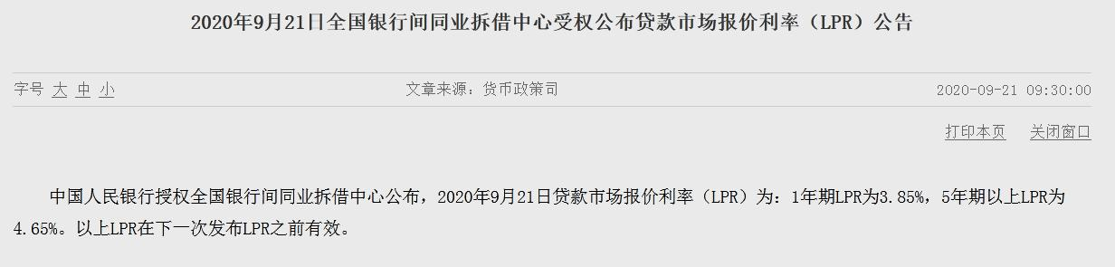 """9月LPR仍不变 业内:""""双降""""短期难落地"""