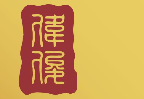 玮俊生物科技(00660-HK)配售6700万港元的可换股债券