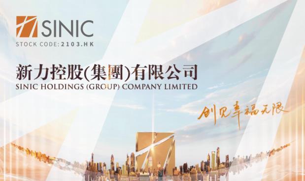 新力控股(02103-HK)首8月销售额614亿人民币