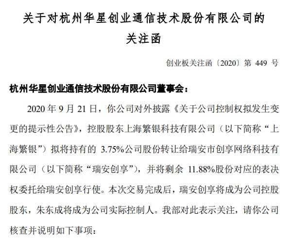 继实控人被立案调查后,华星创业控制权拟变更!部分股权被冻结、接盘方资金来源等被关注