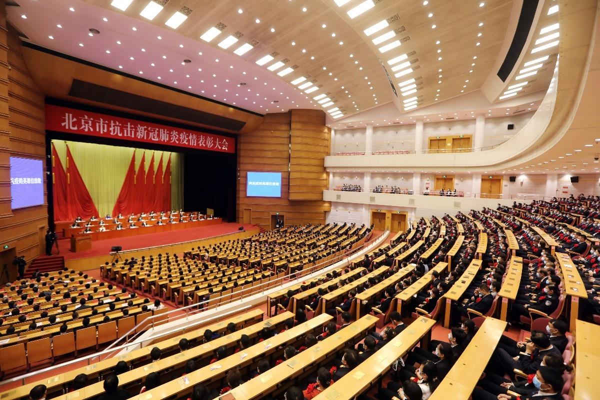 北京市抗击新冠肺炎疫情表彰大会举行