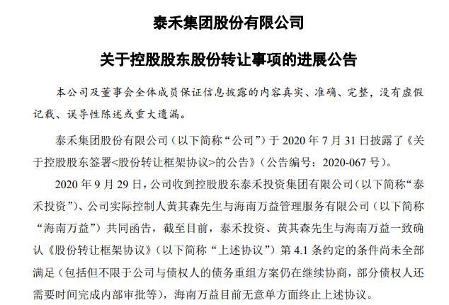 资色・公告丨泰禾投资、黄其森与海南万益的约定条件尚未全部满足 后者目前无意单方面终止上述协议