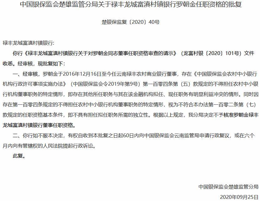 不具有担任拟任职务所需的独立性 禄丰龙城富滇村镇银行拟任董事罗朝金任职被否