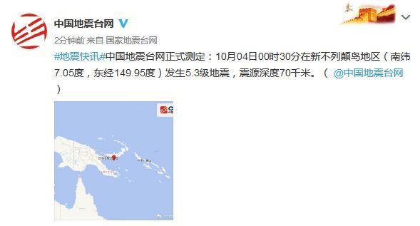 新不列颠岛地区发生5.3级地震 震源深度70千米