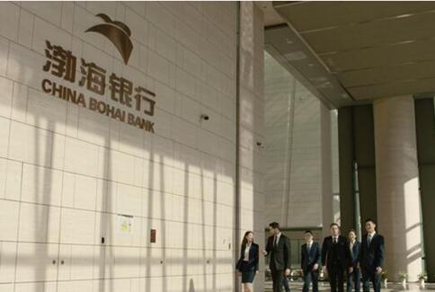 渤海银行,同舟共济扬帆起航,打造金融战线新生力军