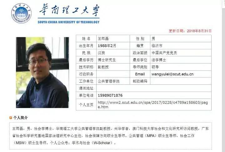 华南理工大学解聘王雨磊 教授王雨磊为什么被开除 王雨磊照片简介曝光