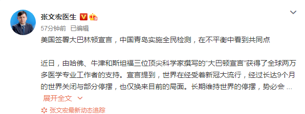 """张文宏谈青岛疫情:可通过扩大检测获得""""动态清零"""""""