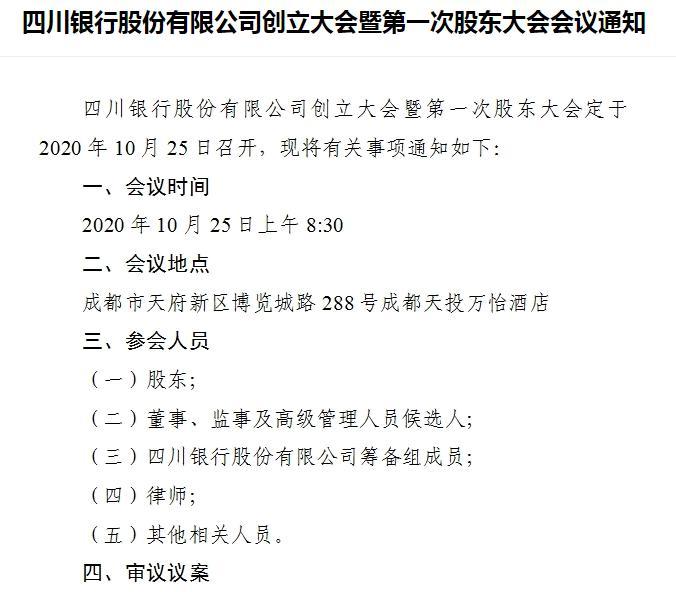 四川银行迎来新进展!拟于10月25日召开创立大会 将选举第一届董事监事成员