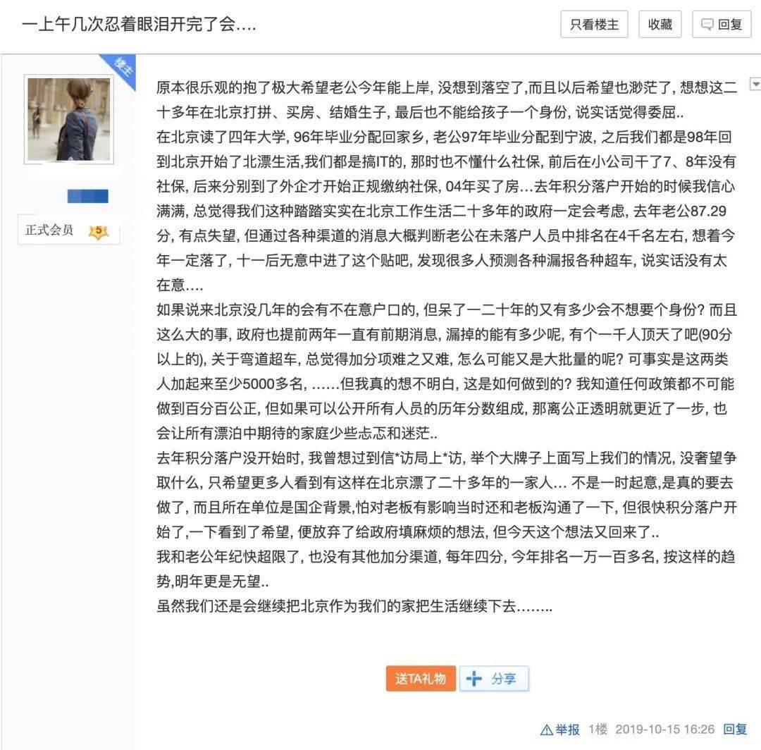 这一天,6032个北漂成为真正的北京人