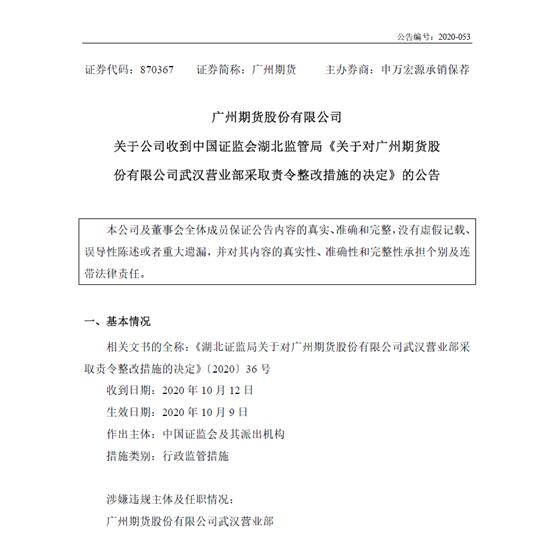 广州期货上半年度纯利润237