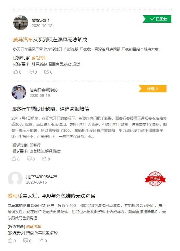 """沈晖IPO前的""""质量考"""":威马汽车自燃事件不断 交付量排名垫底"""