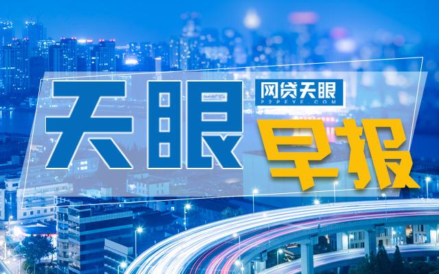 网贷天眼早报:祺天优贷实控人被判无期 国有两大行被罚925万