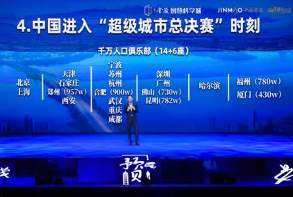 """""""超级城市总决赛""""拉开序幕,中国金茂城市运营力显优势"""